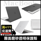 Macbook New Air13吋 Air11吋 12吋 筆電 超薄 保護殼 保護套 霧面半透明 防刮防摔 送鍵盤膜