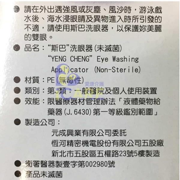 斯巴 洗眼器 台灣製 1入/盒★愛康介護★