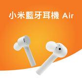 小米 藍牙耳機Air