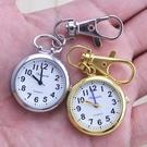 老人清晰大數字男士懷表鑰匙扣掛表學生考試用石英防水手錶護士表 樂活生活館