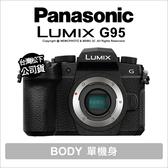 註冊禮~6/30 Panasonic G95 Body 單機身 防塵防滴 5軸防震 4K 獨立3.5mm插孔 公司貨【64G+24期】 薪創數位