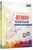 數學科歷屆學測試題(108課綱)