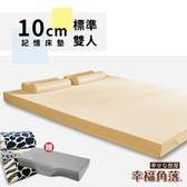 幸福角落 大和防蹣抗菌布套10cm竹炭釋壓記憶床墊超值組-雙人5尺香檳金