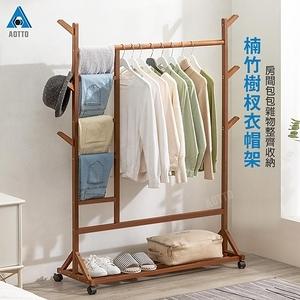 【AOTTO】日系極簡風可移動雙邊衣帽架(衣物收納 質感升級)深茶木色