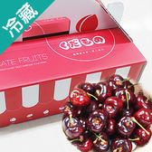 智利XJumbo櫻桃禮盒(3Kg±5%/盒)【愛買冷藏】
