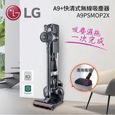 【2/28前註冊送刷頭+電動牙刷】LG 樂金 A9PSMOP2X CordZero A9+ 快清式濕拖無線吸塵器