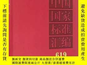 二手書博民逛書店中國國家標準彙編(2014年制定619罕見GB30842-308
