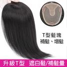 擬真髮超逼真 手織真髮塊 髮片 可染燙 內網9X14-30公分 100%真髮【RT64】