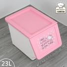 樹德Hello kitty大嘴鳥收納箱23L(一入)衣物整理箱玩具分類箱-大廚師百貨