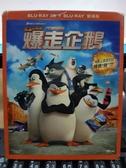 挖寶二手片-Q03-253-正版BD【馬達加斯加爆走企鵝 3D+2D雙碟 有外紙盒】-藍光動畫(直購價)