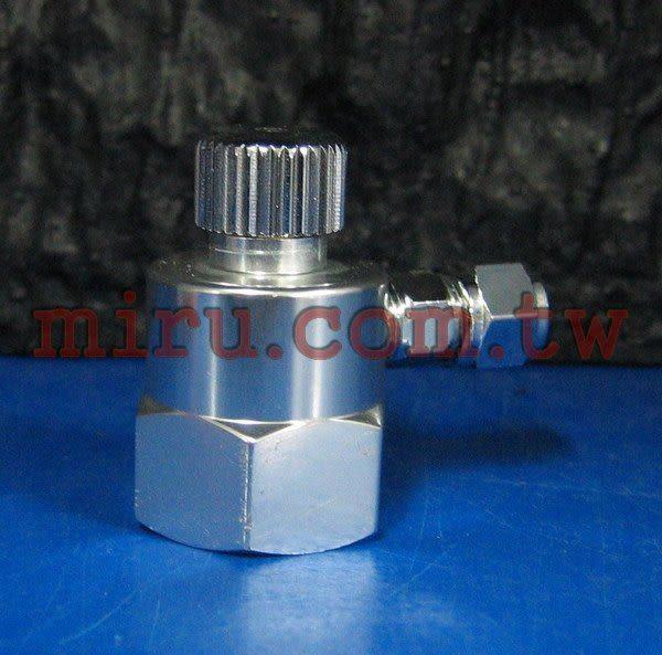 【西高地水族坊】雅柏UP CO2簡易式鋁合金調節閥(A128-1)