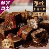 家購網嚴選 醬燒牛排燴飯/麵調理即食包 300g/包 真空包裝【免運直出】