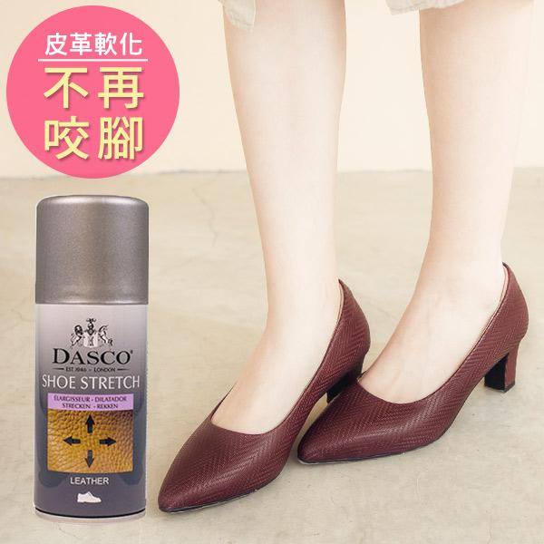 DASCO 皮革軟化劑