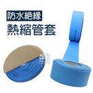 【妃凡】熱收縮套管/熱縮套管/熱縮管 藍 1mm/1.5mm/2mm/3mm/4mm/5mm/6mm ~22mm 77