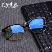 韓版男款防藍光防輻射眼鏡