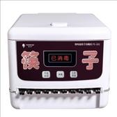 消毒櫃 全自動筷子消毒機商用智慧微電腦筷子機器櫃盒   ATF英賽爾3C數碼店
