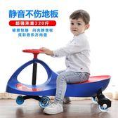 樂貝兒童扭扭車帶音樂靜音萬向輪搖擺溜溜車男1-3歲女寶寶妞妞車(全館滿1000元減120)