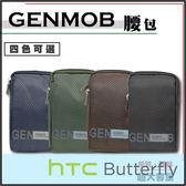 ●GENMOB 腰包/腰掛/錢包/收納包/HTC X920d/x920e蝴蝶機/X920S ButterflyS/B810 Butterfly2/3/B830X