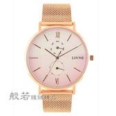 LOVME 義大利風格米蘭時尚手錶-IP玫x粉(贈皮帶)
