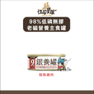 汪喵星球[熟齡貓低磷無膠銀養罐,鮭魚雞肉,80g,台灣製] (單罐)