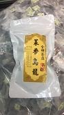 茉香烏龍 三角立體茶包(20入) 全祥茶莊