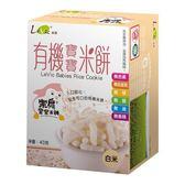 (特價 效期2019.10.29) Levic樂扉 有機寶寶米餅 白米口味 40g | OS小舖