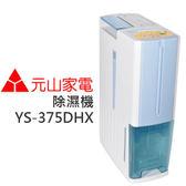 【折價卷現領現折】元山 YS-375DHX 除濕機 6L 空氣清靜 台灣製 公司貨