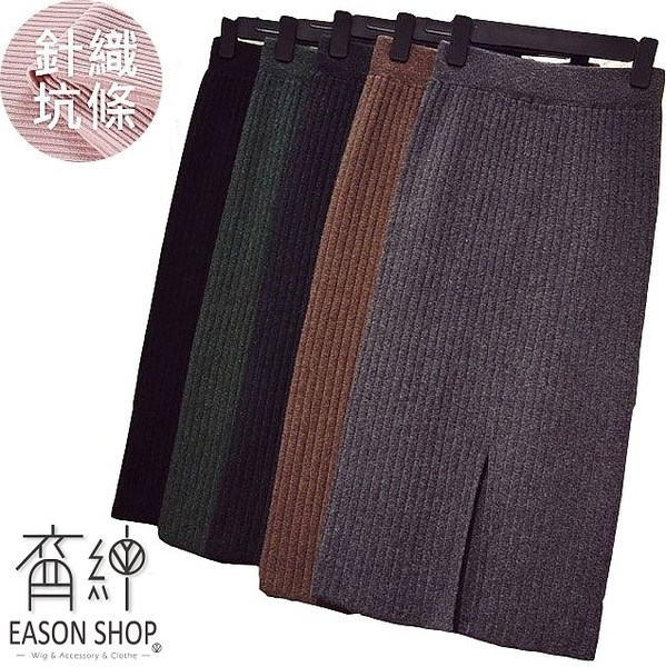 EASON SHOP(GW7445)韓版純色坑條紋鬆緊腰下襬開衩針織長裙包臀裙女高腰過膝裙A字裙修身中長款半身裙
