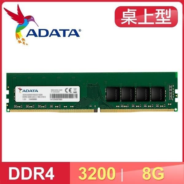 【南紡購物中心】ADATA 威剛 DDR4-3200 8G 桌上型記憶體