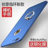 蘋果6手機殼iphone6plus保護套6s防摔磨砂硬殼帶指環新款