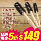 台灣製造Pingo-品工 經典原木豬鬃毛圓梳 單支販售【HAiR美髮網】
