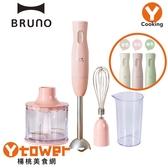 【BRUNO】手持式四件組攪拌棒 (粉色/綠色/米色)【楊桃美食網】