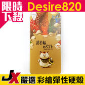 【JX嚴選】HTC Desire820 820s 招財貓 防刮 輕薄 彩繪 手機殼 保護套 保護殼 彩繪殼