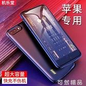 蘋果7背夾充電寶iphone8電池7plus專用8P超薄手機殼便攜  雙12全館免運