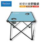 Horizon輕便折疊野餐桌(天際線/露營/沙灘/烤肉/摺疊收納/戶外旅行/牛津布)