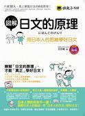 (二手書)圖解日文的原理:用日本人的思維學好日文
