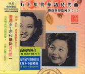 【停看聽音響唱片】【CD 】中國上海三四十年代絕版名曲一