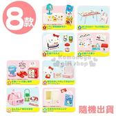 〔小禮堂〕Hello Kitty 模型娃娃屋玩具《8盒入.紅.盒裝》公仔.盒玩.食玩 4521121-15186