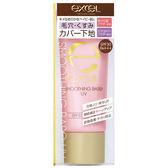 EXCEL 搪瓷柔滑妝前乳/玫瑰粉 40g