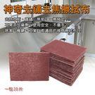 金德恩 台灣製造 鍋具專用 免洗潔劑強力...