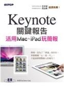 二手書博民逛書店 《Keynote 關鍵報告-活用Mac、iPad玩簡報》 R2Y ISBN:9862766824│林稚蓉