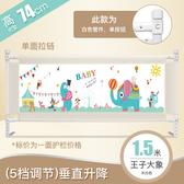 床圍欄護欄床邊欄桿嬰兒童寶寶幼兒防摔大床1.8-2米擋板床欄通用 現貨快出YJT