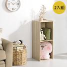 書櫃 收納 堆疊 置物櫃【收納屋】簡約加高二空櫃-淺橡木色(2入組)& DIY組合傢俱