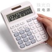 計算機 帶語音計算器可愛韓國糖果色小清新學生用太陽能記算機計算機大按鍵財務會計專用 4色