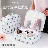 旅行印花洗漱化妝包 B多隔層款 化妝包 洗漱包 旅行包