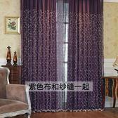 窗簾布紗一體窗簾遮光簡約現代 1.5X2.7公尺 5色可選 可定做 夢露時尚女裝
