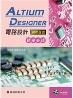 二手書《Altium Designer電路設計國際認證:使命必達【附學習資料光碟】》 R2Y ISBN:9864301365