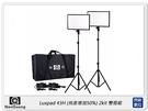 NANGUANG 南冠 Luxpad 43 H (亮度增50%) 2kit 雙燈組 (公司貨) LED柔光燈 補光燈 攝影燈