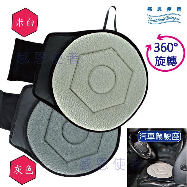 座墊 -薄型 360度旋轉坐墊 - 姿勢變換 轉向起身 汽車駕駛座墊 銀髮族 足部行動不便者適用 [ZHCN2010]