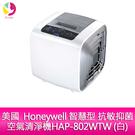 美國  Honeywell 智慧型 抗敏抑菌空氣清淨機HAP-802WTW (白)公司貨+免費宅配